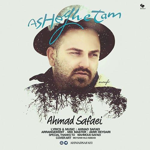 آهنگ عاشقتم احمد صفایی