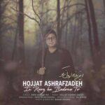 حجت اشرف زاده به نام این روزها بدون تو