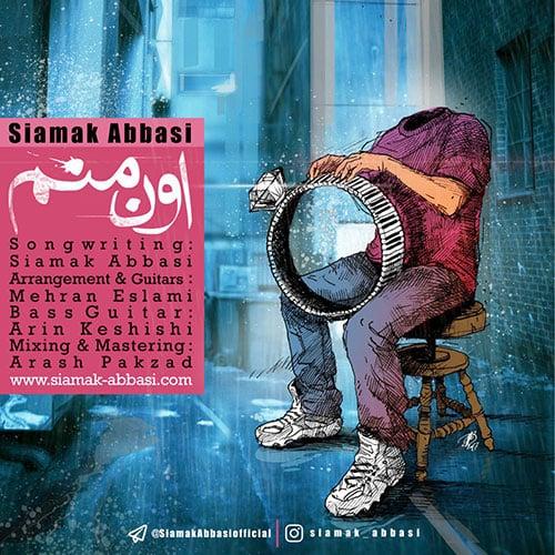 اون منم سیامک عباسی