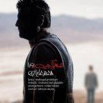 محمد علیزاده به نام عشقم این روزا