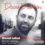 احمد صفایی به نام دوست داشتنی