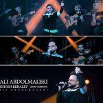 اجرای زنده علی عبدالمالکی به نام خوش به حالت