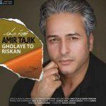 امیر تاجیک به نام قولای تو ریسکن