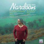 موزیک ویدیو جدید مازیار فلاحی به نام ناردون