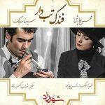 محسن چاوشی و سینا سرلک به نام فندک تب دار