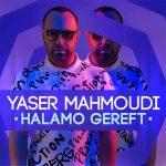 یاسر محمودی به نام حالمو گرفت