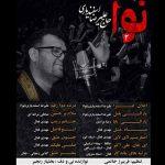 آلبوم مداحی جدید حاج علیرضا اسفندیاری نوای 2