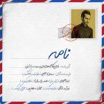 سامان جلیلی به نام نامه