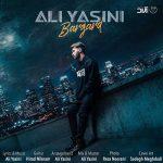 علی یاسینی به نام برگرد