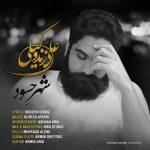 موزیک ویدیو جدید علی زند وکیلی به نام شهر حسود