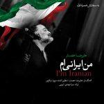 علیرضا عصار به نام من ایرانی ام