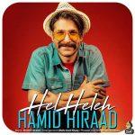 حمید هیراد به نام هل هله