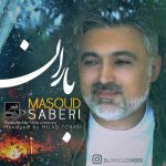مسعود صابری به نام باران