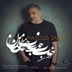 مسعود صابری به نام خوب من