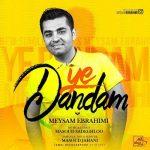 موزیک ویدیو جدید میثم ابراهیمی به نام یه دندم