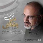 محمد اصفهانی به نام به نگاهی