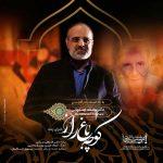 محمد اصفهانی به نام کوچه باغ راز
