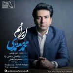 محمد معتمدی به نام ایرانم