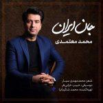 محمد معتمدی به نام جان ایران