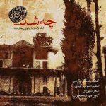 محسن چاوشی به نام چه شد