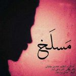 محسن چاوشی به نام مسلخ