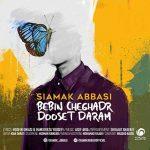 موزیک ویدیو جدید سیامک عباسی به نام ببین چقدر دوست دارم