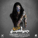 موزیک ویدیو جدید سیامک عباسی به نام من دیوانه نیستم