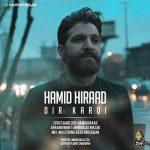 حمید هیراد به نام دیر کردی