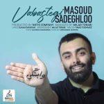مسعود صادقلو به نام وابستگی