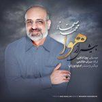 محمد اصفهانی به نام بیش از هوا