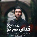 محمد زند وکیلی به نام فدای سر تو