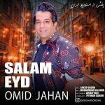 امید جهان به نام سلام عید