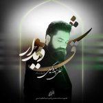 علی زند وکیلی به نام شوق دیدار