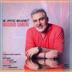 مسعود صابری به نام یه جوری میخوامت