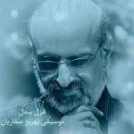 محمد اصفهانی به نام غزل بیدل