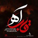 محمد معتمدی به نام قاب آه