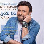 محمد علیزاده به نام جز تو