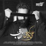 موزیک ویدیو علی زند وکیلی به نام نقاب