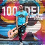 دانلود آهنگ جدید محمدرضا عشریه به نام صد دل