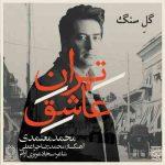 آلبوم محمد معتمدی به نام تهران عاشق