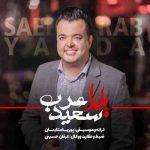 سعید عرب یلدا