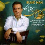 دانلود آهنگ محمد علی امیدی به نام ایران من