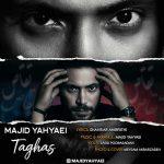 دانلود آهنگ جدید مجید یحیایی به نام تقاص