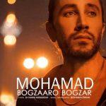 دانلود آهنگ جدید محمد محبیان به نامبگذار و بگذر