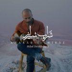 دانلود آهنگ بی کلام میلاد درخشانی شراب شیراز